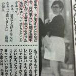滝川クリステルさんが復縁実行中?!元カレ小澤さんを取り戻せ作戦!