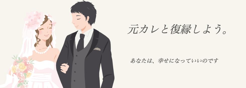 復縁アドバイザー山岡コウスケの幸せ復縁ブログ