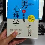 評価A:「男がわかる心理学」齊藤勇著を読んだのでレビュー!一通り男性心理を学べる良書です。