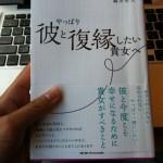 評価B:「彼と復縁したい貴女へ」織田隼人氏の本を読んだのでレビュー!参考にしていい内容