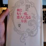 評価C:「彼ともう一度、恋人になる方法」浅海氏の本を読んだのでレビュー!やる気は出るのですが・・・