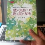 評価A:「彼の気持ちを取り戻す方法」沖川東横氏の本を読んだのでレビュー!買ってもいい本です。