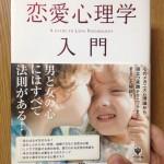 評価B:「人には聞けない恋愛心理学 入門」渋谷昌三を読んだのでレビューします。