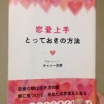 評価B:「恋愛上手 とっておきの方法」キャシー天野の本を読んだのでレビューします。
