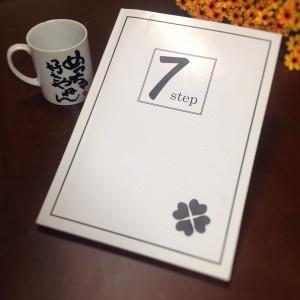 7ステップの画像