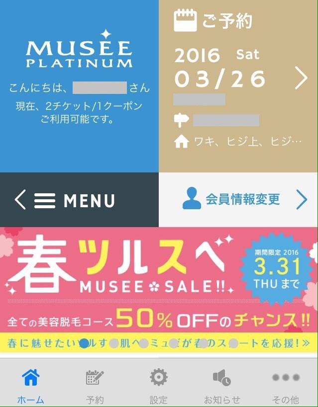 ミュゼのアプリ画面