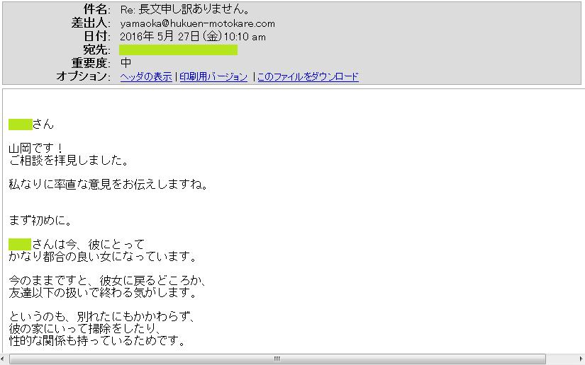 相談レビュー9回目②