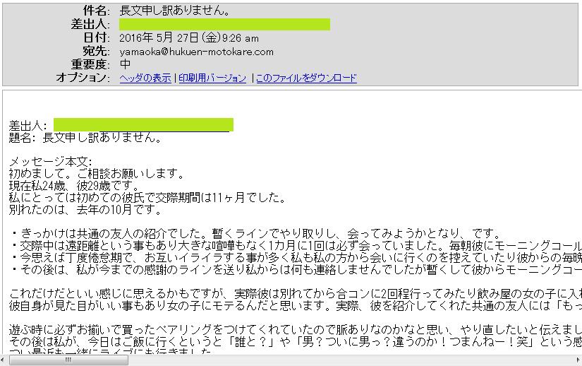 相談レビュー9回目①