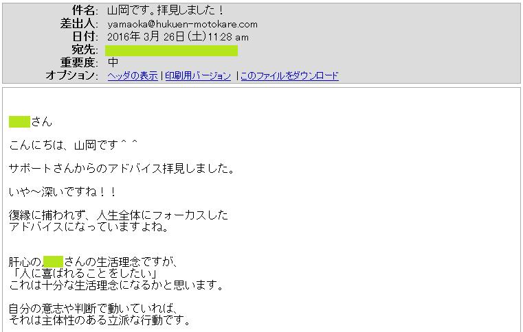 相談レビュー8回目②