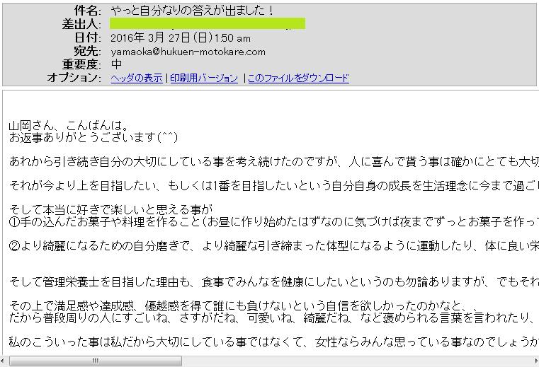 相談レビュー8回目③