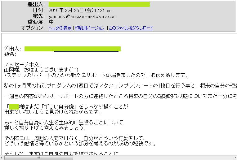 相談レビュー8回目①