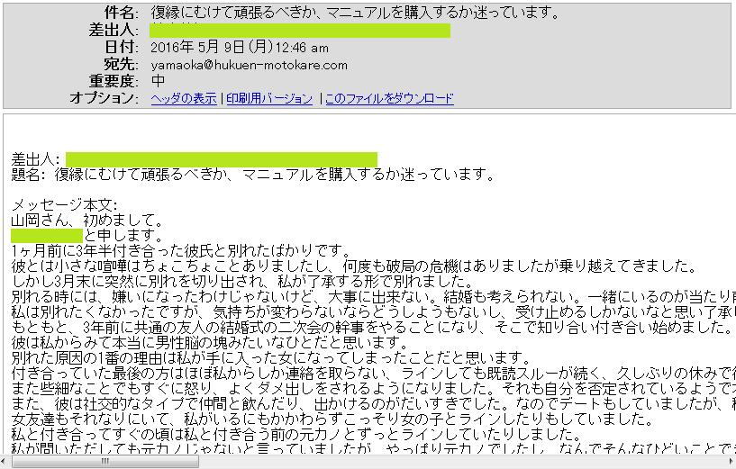 相談レビュー10回目①