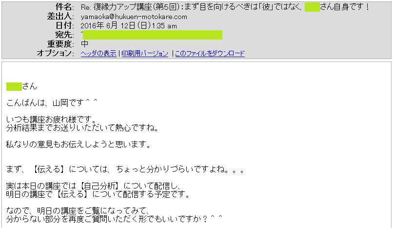 相談レビュー11回目②