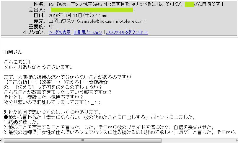 相談レビュー11回目①