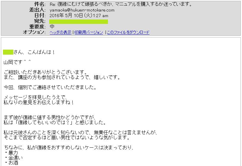相談レビュー10回目②