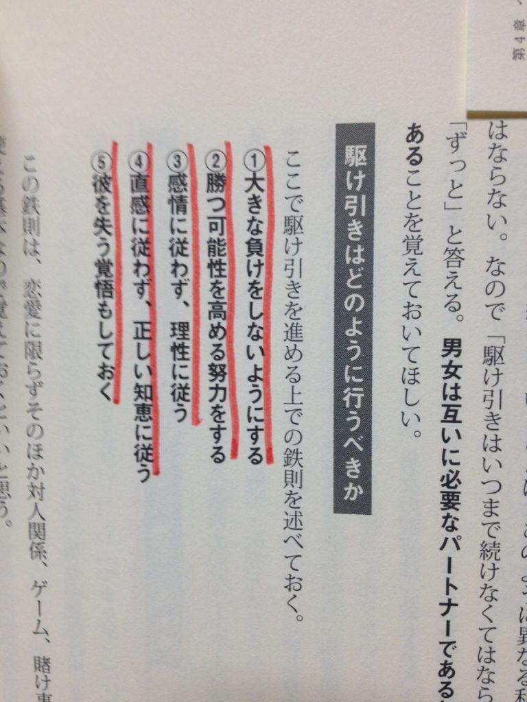 4.駆け引きの鉄則