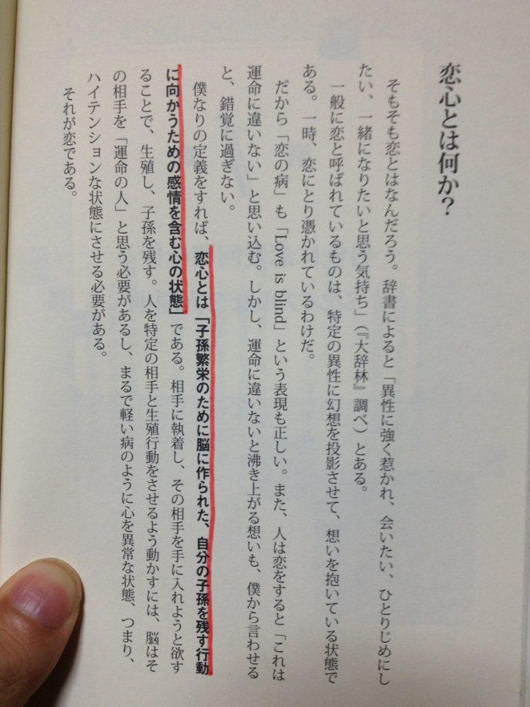 1.恋心とは