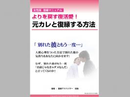 浅海氏の復縁マニュアル