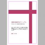 戦略的復縁完全マニュアル【三木】のレビューと評価