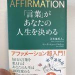 【良書】考え方、言葉の重要性を教えてくれる本『「言葉」があなたの人生を決める』のレビュー